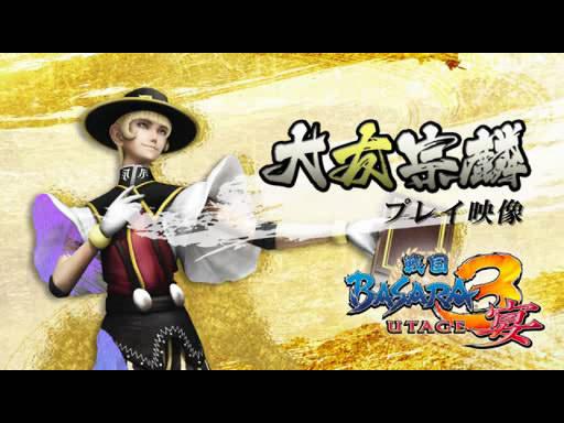 戦国basara3 宴 のプレイヤー武将 大友宗麟を紹介 動画あり ファミ通 Com